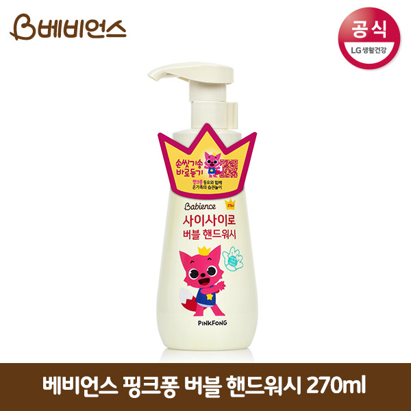 [LG생활건강] 베비언스 핑크퐁 버블 핸드워시 용기 270ml (파우더,레몬,복숭아 택1)